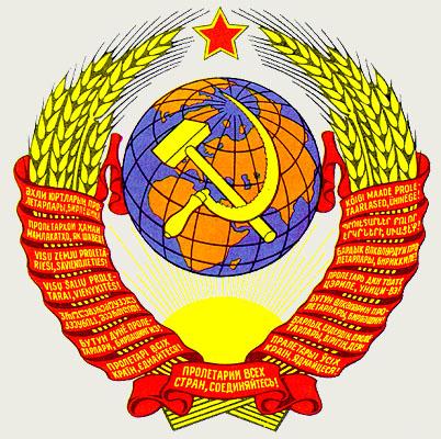 герб сср